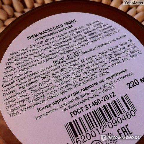 Крем-масло Natura vita «Gold Argan Интенсивное питание» серии «Hammam organic oils» фото
