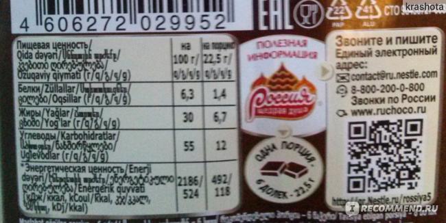 """Молочный шоколад Россия-Щедрая душа """"Кофе с молоком"""" фото"""