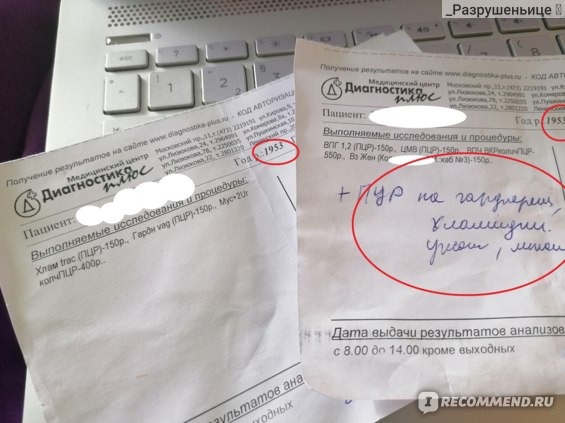 Диагностика Плюс, Воронеж фото
