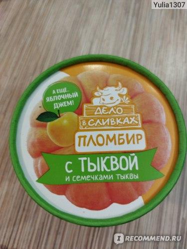 Мороженое пломбир Полярис Тыквенный с семечками тыквы и яблочным джемом фото