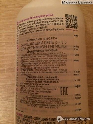 Эмульсия для интимной гигиены Biorga Femilyane  фото