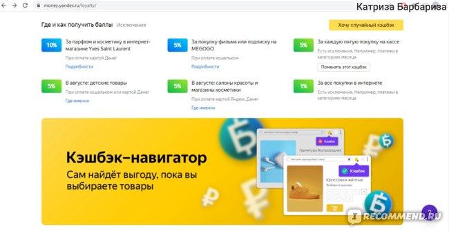 Яндекс.Деньги - отзыв