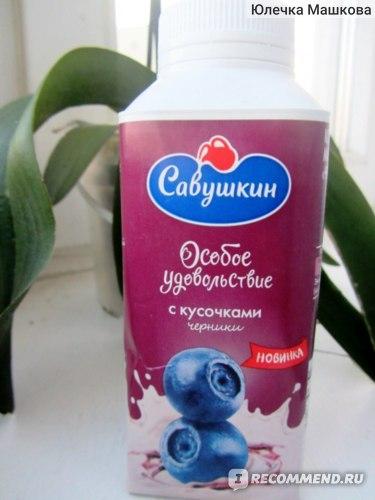 Йогурт питьевой Савушкин продукт  коктейль кисломолочный «Особое удовольствие» фото