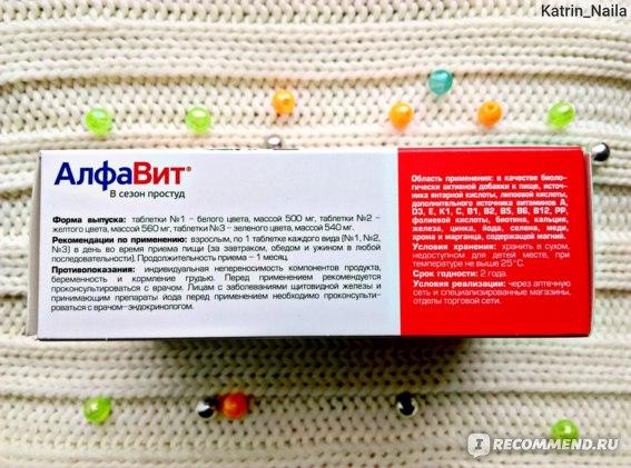 Витамины Алфавит В сезон простуд фото
