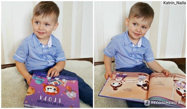 Именной альбом достижений сына с 2-7 лет BAMBINIC Артикул 11704 фото