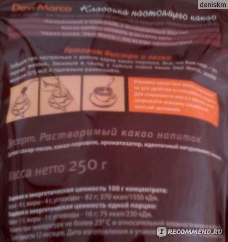 Какао быстрого приготовления-состав