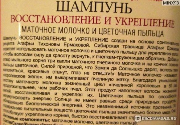 Шампунь Рецепты бабушки Агафьи Семь чудес мёда фото