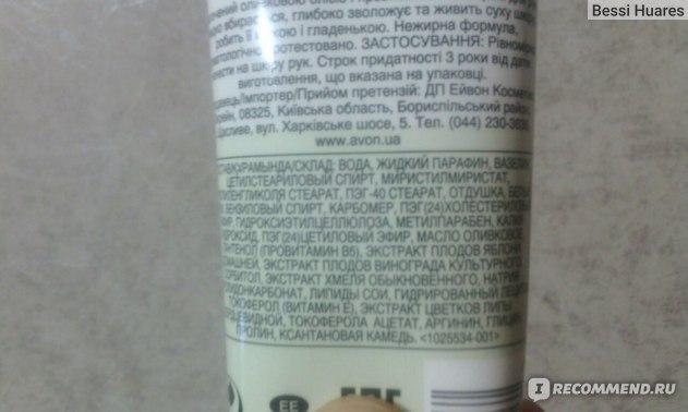 """Крем для рук Avon Питательный """"Смягчающее масло оливы"""" серия Care фото"""