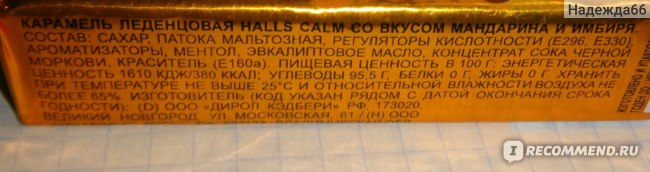 Леденцы Dirol Halls со вкусом мандарина и имбиря фото