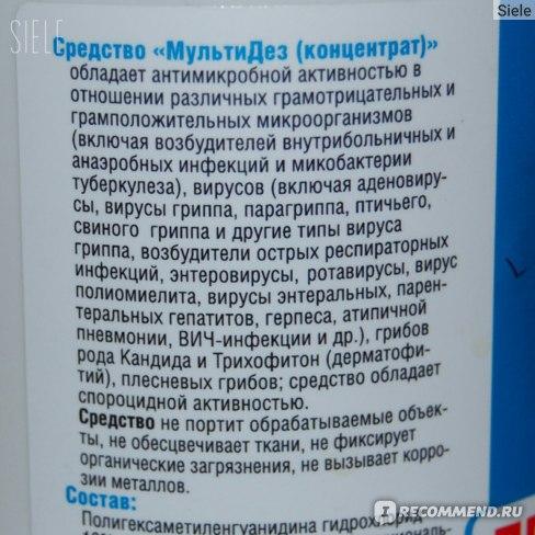 """Концентрат для дезинфекции и стерилизации ЗАО """"Софт-Протектор"""" МультиДез Тефлекс фото"""