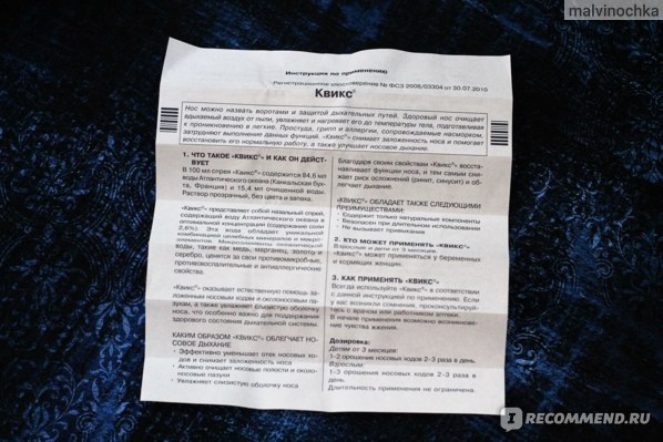 Средства д/лечения простуды и гриппа BERLIN-CHEMIE Квикс фото