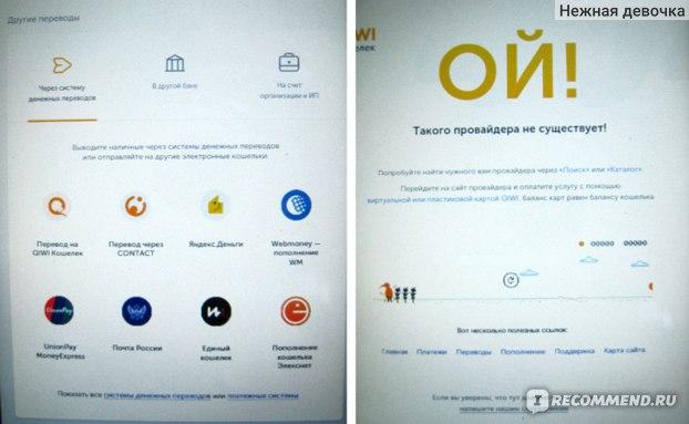 Как выбрать онлайн-кошелек: QIWI-кошелек, WebMoney или Яндекс. Деньги