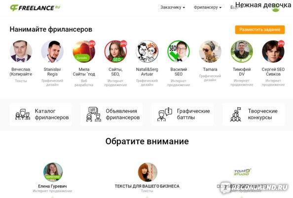 Продаю аккаунт на фрилансе freelance vacancy for translator