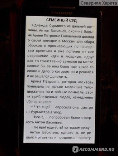 """Господа Головлевы"", М.Е.Салтыков-Щедрин фото"