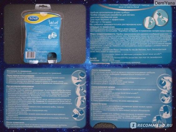 Электрическая роликовая пилка Scholl Velvet Smooth для удаления огрубевшей кожи стоп фото