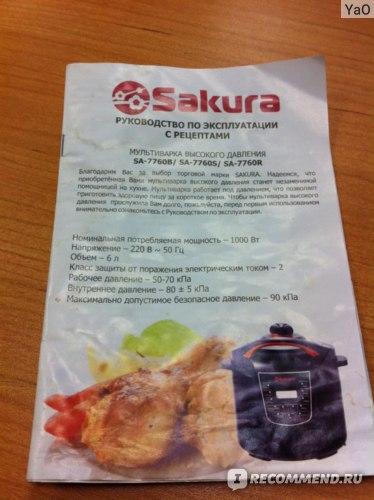 Мультиварка-скороварка-пароварка Sakura SA-7760R фото