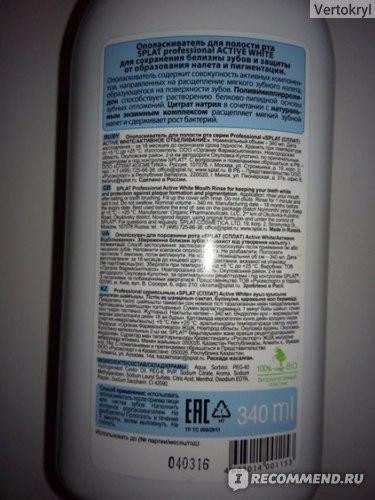 Ополаскиватель для полости рта SPLAT Active White фото