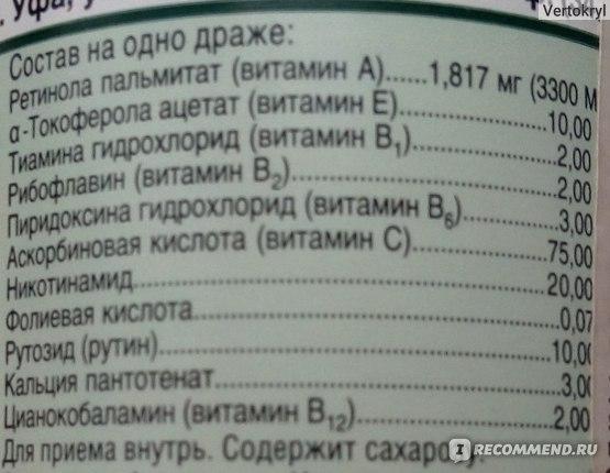 Витамины УфаВИТА Ундевит фото