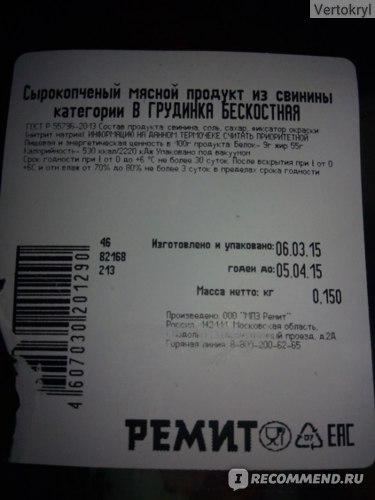 Грудинка с/к нарезка Ремит Свиная сырокопченая фото
