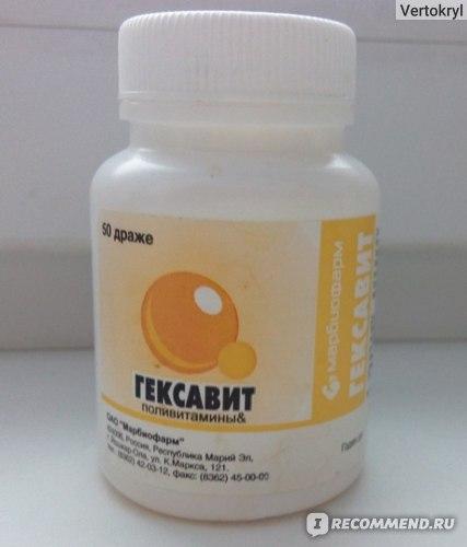 Витамины Фармстандарт Гексавит фото