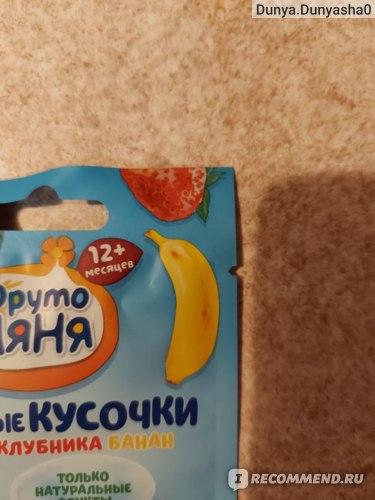 Фруто Няня Фруктовые Кусочки яблоко, Клубника и банан