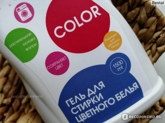 Гель для стирки цветного белья Levrana Freshbubble фото