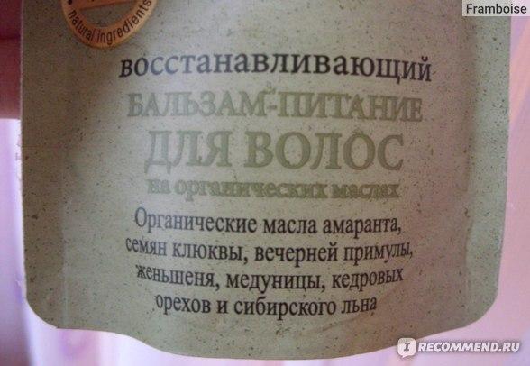 """Бальзам для волос Банька Агафьи """"Восстанавливающий бальзам-питание"""" фото"""