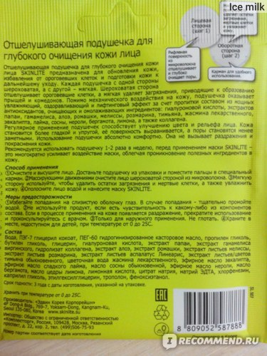 Очищающее средство Skinlite Отшелушивающая подушечка Exfoliating deep cleansing pad фото