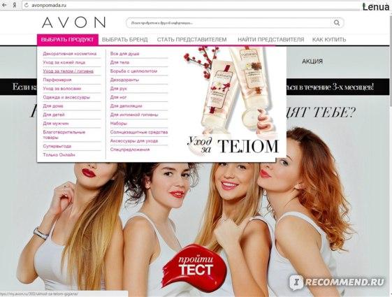 Оттенок эйвон ру тест плантерс косметика купить в москве
