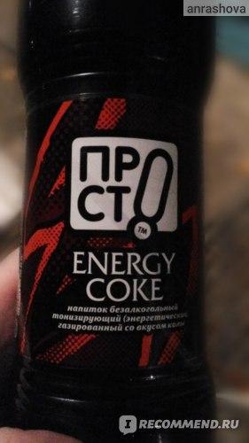 Энергетический напиток ПРОСТО Energy Coke фото