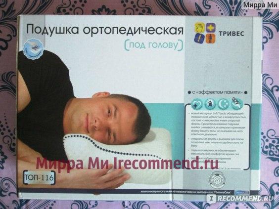 Ортопедическая подушка Тривес ТОП-116