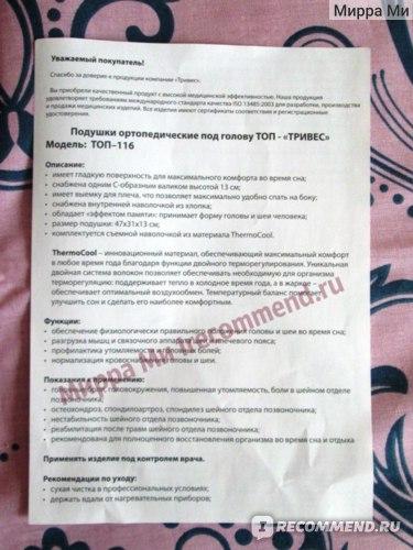 Тривес ТОП-116 - инструкция:  показания, функции, рекомендации по уходу за подушкой