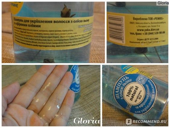 Шампунь Яка для укрепления волос с льняным маслом и эфирными маслами фото