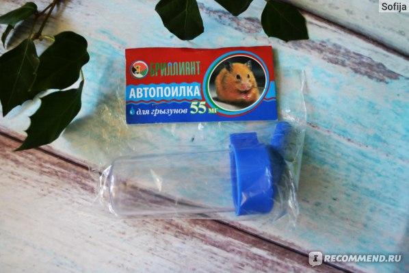 Автопоилка для грызунов Бриллиант Малая, 55 мг. Артикул 1034965 фото