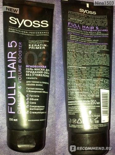 Маска для волос SYOSS Full hair 5 Придание объёма без утяжеления мгновенная  фото