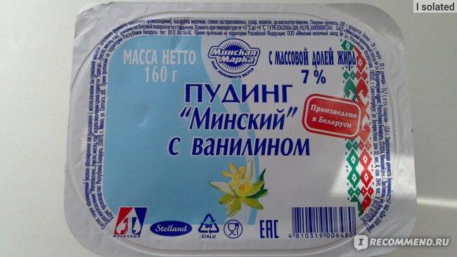 """Пудинг Минская марка """"Минский"""" с ванилином фото"""