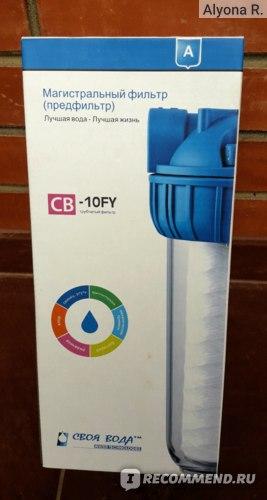 Магистральный фильтр для воды Своя вода  CB-10FY фото