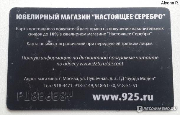 """Ювелирный интернет-магазин """"Настоящее серебро"""" (Real Silver - 925.ru), Москва фото"""