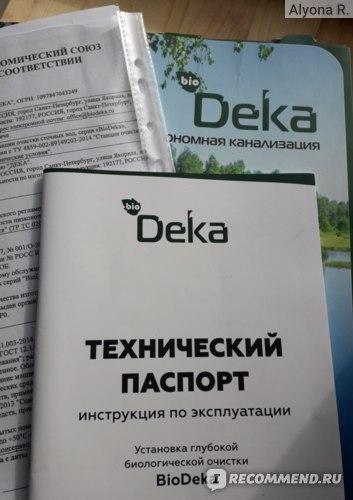 Автономная канализация (Септик) Биодека/BioDeka 8 C-1300 фото