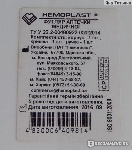 Футляр для аптечки Hemoplast GP-FAM фото