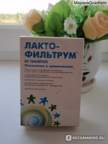 Лактофильтрум для похудения инструкция по применению цена