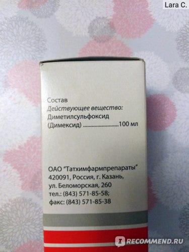 Димексид (информация на упаковке)