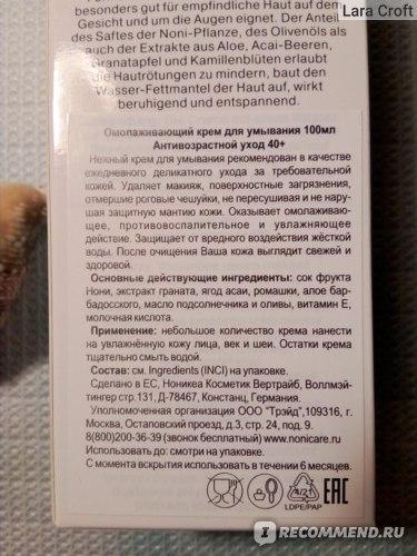 Nonicare Омолаживающий крем для умывания Deluxe - Face Wash Cream (этикетка на русском языке)