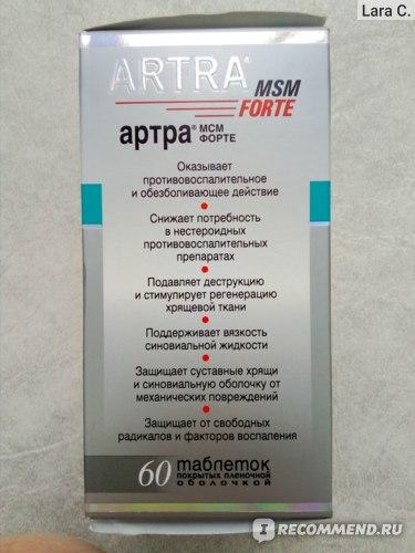 Артра МСМ Форте
