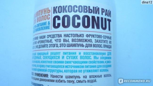 """Шампунь ORGANIC SHOP """"Кокосовый Рай"""" фото"""