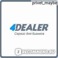 4dealer.ru - сервис для бизнеса
