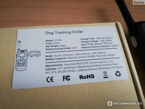 Электронный ошейник для дрессировки собак Nemobub