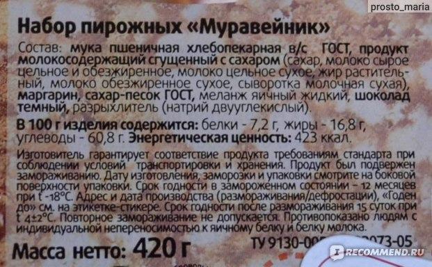 """Набор пирожных Mirel """"Муравейник"""" фото"""