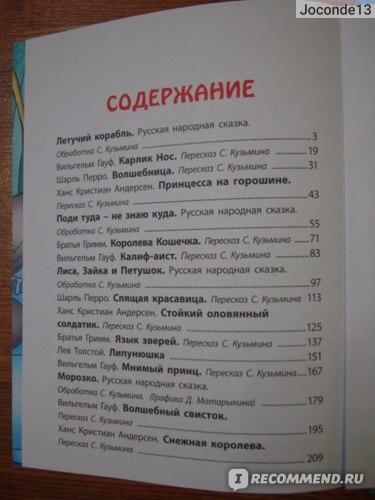 Сказки на ночь. Сергей Кузьмин фото