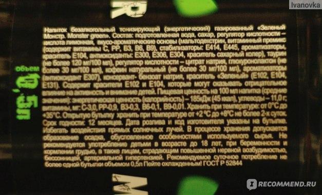 Энергетический напиток Производственная компания Лидер Monster energy фото